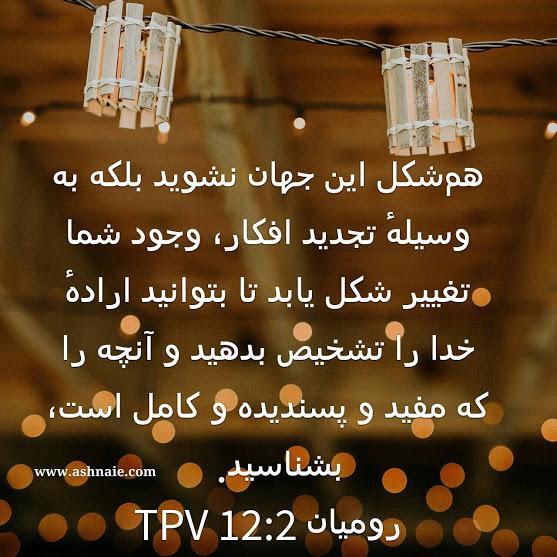 رومیان باب ۱۲آیه ۲