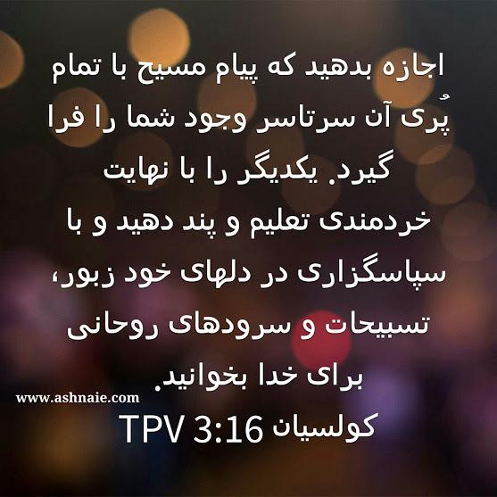 کولسیان باب ۳آیه ۱۶