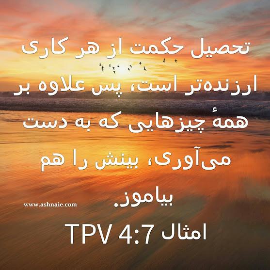 امثال باب ۴آیه ۷