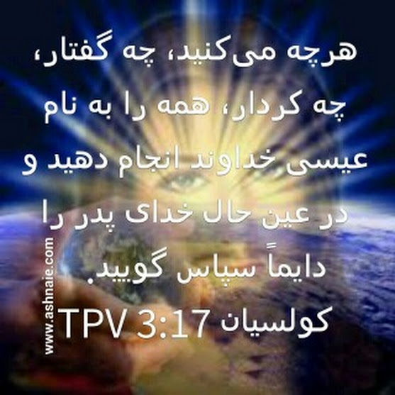 کولسیان باب۳آیه۱۷