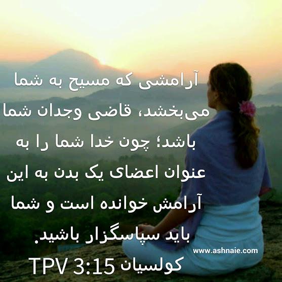 کولسیان باب۳آیه۱۵