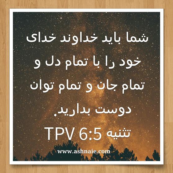 تثنیه باب ۶ آیه ۵