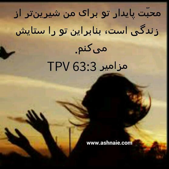 مزامیر باب ۶۳ آیه ۳