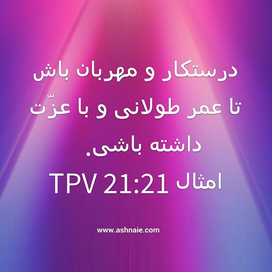 امثال باب۲۱آیه۲۱