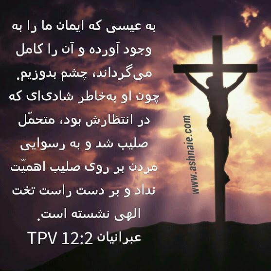 عبرانیان باب ۱۲آیه۲