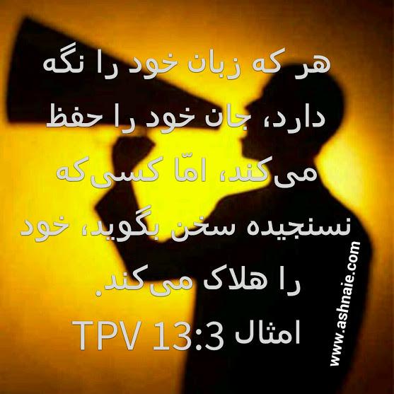امثال باب۱۳آیه ۳