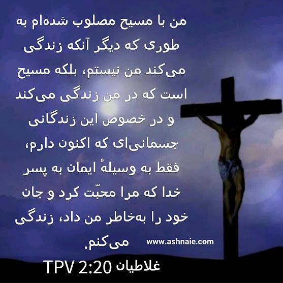 غلاطیان باب ۲ آیه ۲۰