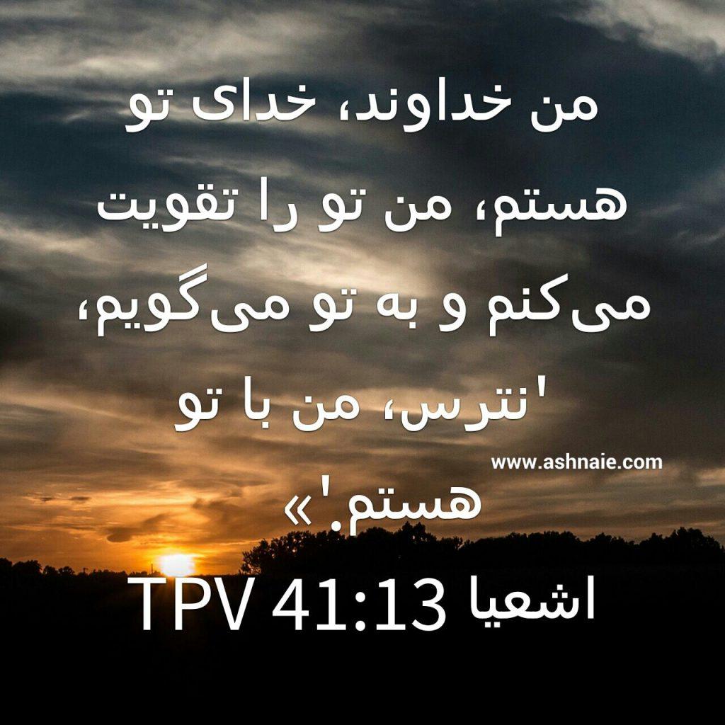 اشعیا باب ۴۱ آیه ۱۳