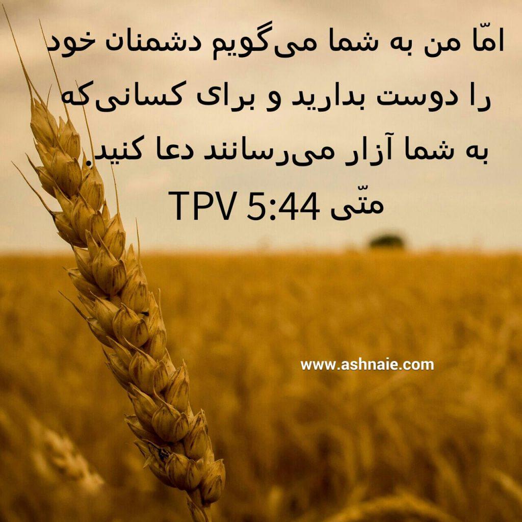 متی باب۵آیه۴۴