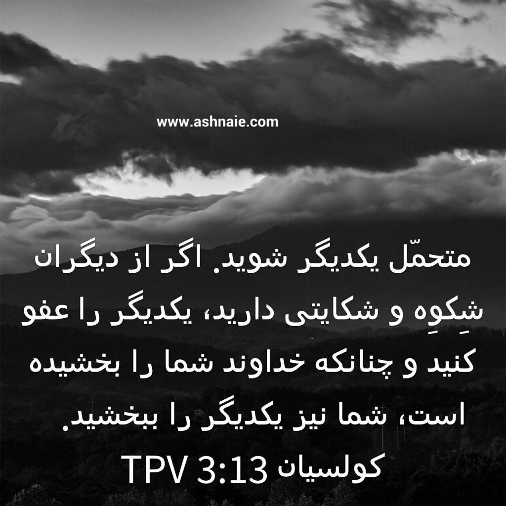 کولسیان باب ۳آیه ۱۳