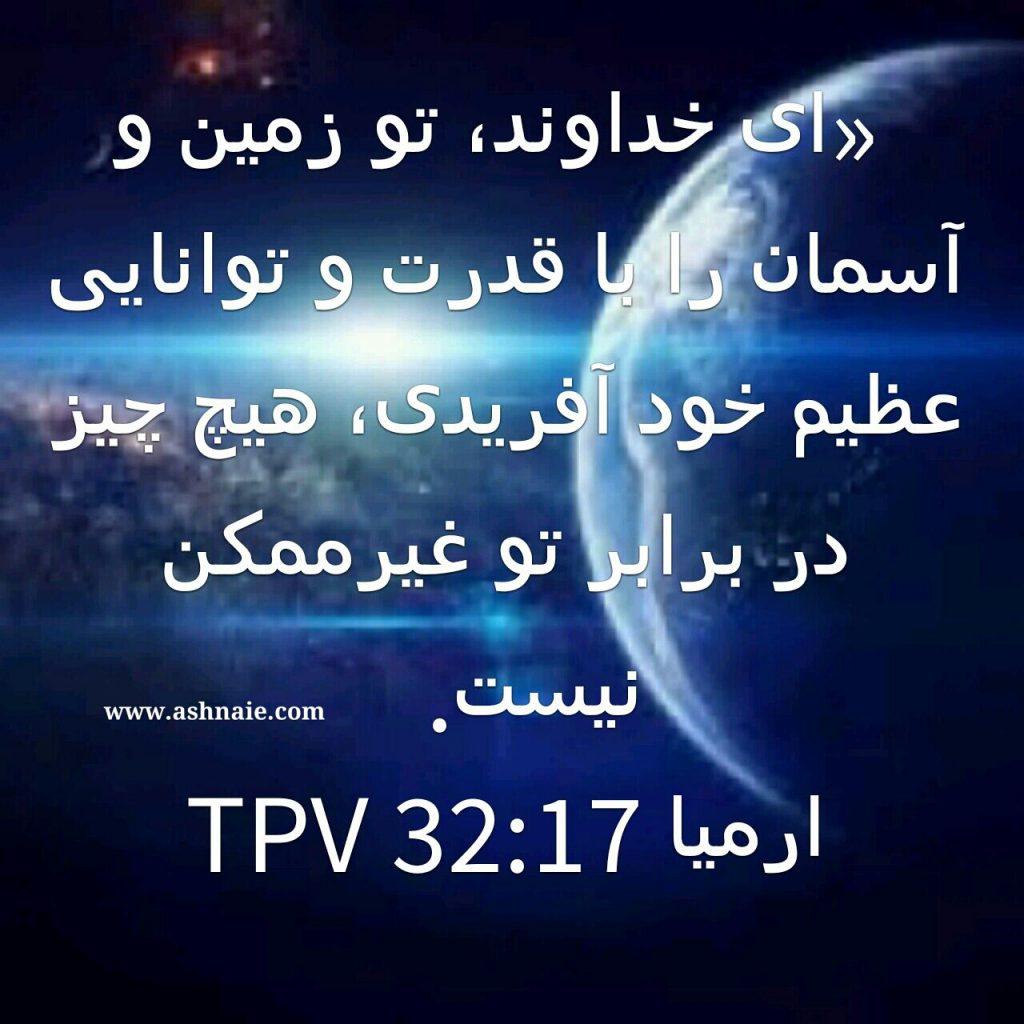 ارمیا باب ۳۲ آیه ۱۷