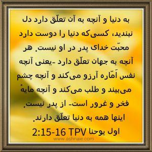 اول یوحنا باب۲آیه های۱۵و۱۶