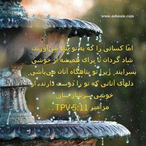 مزامیر باب ۵ آیه ۱۱