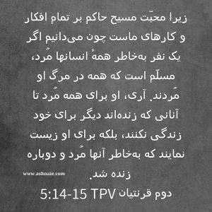 دوم قرنتیان باب ۵آیه های۱۴و۱۵