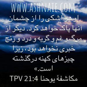 مکاشفه یوحنا باب ۲۱ آیه ۴