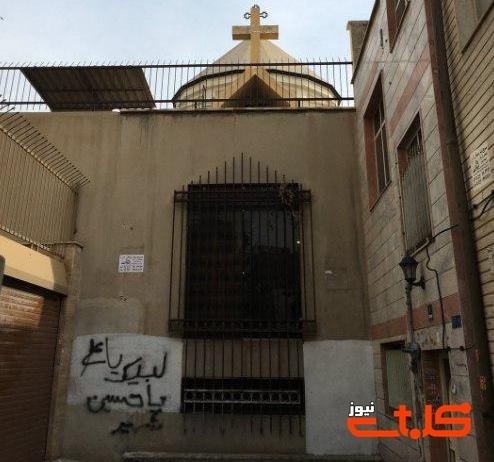 نوشتن عبارت «یاحسین شهید» و «لبیک یاعلی» روی دیوار کلیسای گریگور مقدس تهران!
