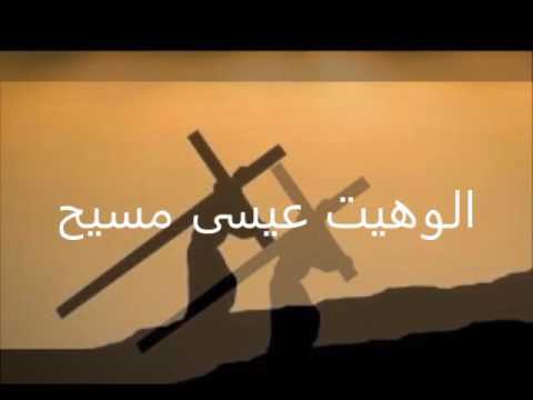 آیا بحث الوهیت مسیح ، مبنای کتاب مقدسی دارد؟