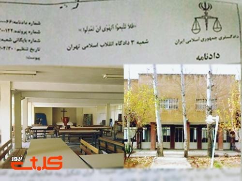 اجرای حکم مصادره «باغ کلیسا» به نفع ستاد اجرای فرمان امام