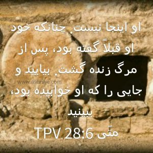 متی باب ۲۸آیه۶