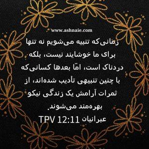 عبرانیان باب۱۲آیه۱۱
