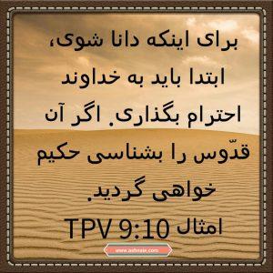 امثال باب ۹ آیه ۱۰