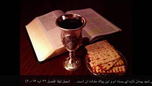 اهمیت شام خداوند/ آیین سپاسگزاری مسیحیان در چیست؟