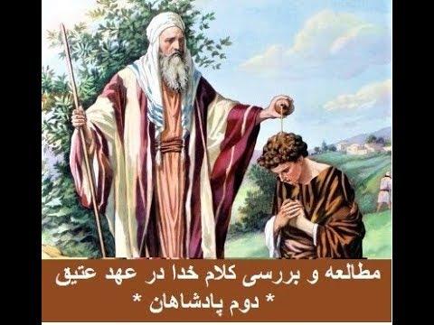 اطلاعاتی درباره کتاب دوم پادشاهان